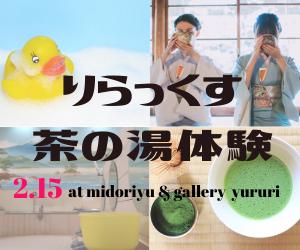 【イベント】2月15日(土)「りらっくす茶の湯」銭湯×茶道=究極のリラックス体験!