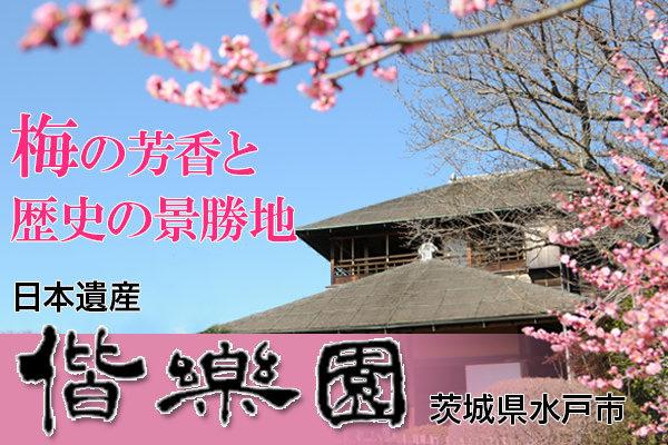 偕楽園 ~梅の芳香と歴史の景勝地~ (茨城県水戸市)   観光いばらき