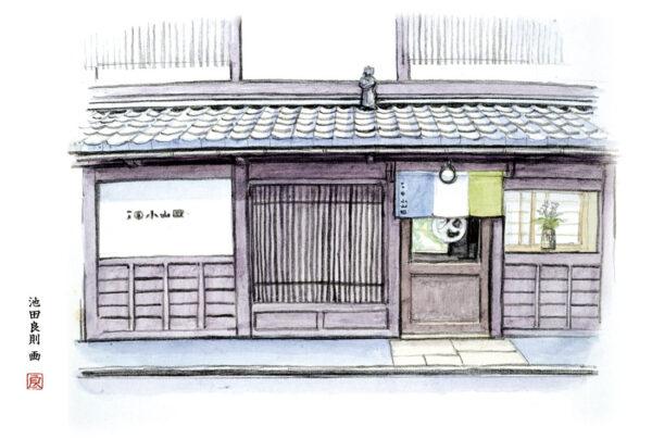 京都 丸久小山園 | 直営 西洞院店「元庵」オンラインショップ